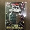 AKBックリマン限定シールプレゼントキャンペーンに当たる
