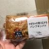 ファミリーマート パンプキンパイ 食べてみました