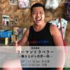 【速報】初開催!11/18名古屋・12/2大阪 講演決定 <申込受付中>
