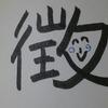 今日の漢字689は「徴」。アイヌ民族共生象徴空間「ウポポイ」に行ってみた