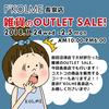 長泉店 雑貨OUTLET SALE開催!!