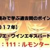 流し読みで学ぶ過去問 2017年 問題 111 赤ワインのルモンタージュ