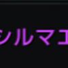 【LOST ARK】シルマエル血石の交換(ゴールド効率)