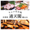 【オススメ5店】堺・高石市・和泉市(大阪)にあるおでんが人気のお店