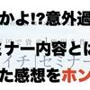 【ゴイチセミナー】月5万円で1億円を作る/受講した感想(ホンネ)