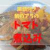 鯛のアラのトマト煮込み アクアパッツァ風 作り方(レシピ)シメのおじやもうっまーいよ!!
