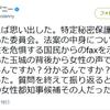 小池さんがデニーさんに「日本語読めるんですか? わかるんですか?」とつぶやいた言葉は、機動隊が辺野古で「日本語、分かりますかー?」とメガホンで語った言葉や、高江で「土人が」と怒鳴った言葉と同質のものですよね?  恐ろしい差別者だと思います、小池さんは。