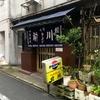 【今週のラーメン3032】 前川 (東京・恵比寿) もやしそば 大盛り ~腹パン覚悟の大盛り感!喜び溢れて、餡かけ漏らさずなセパレート方式もやしそば!