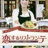 「恋するリストランテ」 (2010年)