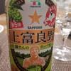 「サッポロ セブンプレミアム 上富良野佐藤さんのホップ畑から」と「盛岡冷麺」