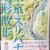 『東京「スリバチ」地形散歩』(皆川典久著)を読む。〜素晴らしい本に出会いました。分かりやすくて、しかも専門的。見やすい写真・地図もたっぷりです!