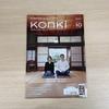 【取材を受けました!】彦根市周辺の情報が掲載する地域密着生活情報誌に掲載されました