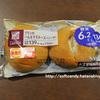 新発売!ローソン・ブランのハム&マヨネーズパン 2個入を食べてみました【糖質制限ダイエット】