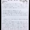 浄聖院様の寺報『こころみ 第24号』