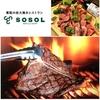 【オススメ5店】薬院・平尾・高砂(福岡)にあるステーキが人気のお店