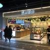 北京発の台湾ミルクティー茶太良品。合生匯店はパン&揚げ物スナックも販売