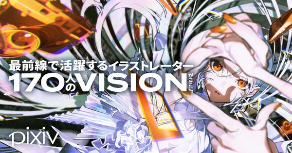pixivが贈る!最前線で活躍するイラストレーター170名のアートブック「VISIONS 2021」が11月13日に創刊! ~発売記念企画展「EX-VISIONS by pixiv」を西武池袋本店で開催!〜