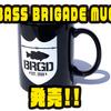 【バスブリゲード】シールドロゴが入ったマグカップ「BASS BRIGADE MUG」発売!
