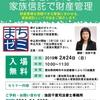 セミナー開催 2月24日(日)~テーマ~「ご家族の為の家族信託で財産管理 」