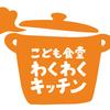 袋井駅前に「こども食堂 わくわくキッチン」開設準備中!