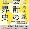 【書評】『会計の世界史 イタリア、イギリス、アメリカー500年の物語』(田中靖浩 著、日本経済新聞出版社)