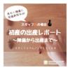 初産の出産レポート②〜陣痛から出産まで〜(スタッフNの場合)/こどもとくらす