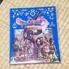 【PS4】ドラクエ11Sきたー!