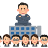何故日本の高い技術力を駆使した高品質低価格商品が海外企業に負けるのか