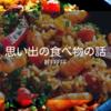 #FFFFFF | 思い出の食べ物の話
