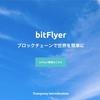 bitFlyer ビットフライヤー ビットコインの送付数量の変更方法