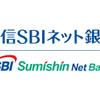 SBI証券 × 貸株の設定をしていました × でも調べてみるとデメリットばかりで辞めました。