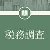 【4-4】税務調査を受けやすい法人の特徴