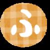 ダルマさんの四つの思想(4)不立文字(ふりゅうもんじ)