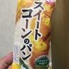 ヤマザキ スイートコーンのパン 食べてみました
