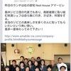 昭恵夫人、ニュース女子の依田啓示氏と会食