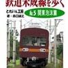 大正・昭和期の関東大手私鉄系未成鉄道失効路線一覧と夏コミの本