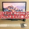 iMac 27インチ Retina 5Kディスプレイモデルの購入レビュー!メモリを増設してみた