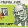 中華商場とローランド・ヒル記念切手