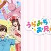 2021年夏アニメ『うらみちお兄さん』2期続編はあるのか?