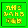【ピタゴラスイッチ】九州や沖縄で見ることのできる可動橋をまとめてみた