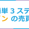 【速報】ビットコイン爆上げ、1日で約4万UPし75万超え☆