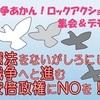 10/6(木)18時半~戦争あかん!ロックアクション集会&デモ@中之島公園水上ステージ