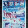 生き活き商店街/誕生祭