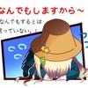 わさらー団LINEグルチャ雑談ルール