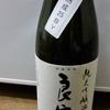 【酒の記憶】良寛 純米吟醸 25BY 主張する熟成香と穏やかな味わい