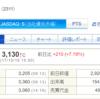 【株主優待新設】エプコ(2311)の株主優待ポイント 2