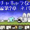 【プレイ動画】未来編第2章 ネパール