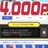 【やらないと損!!】 15,000 Tポイントを無料でゲットチャンスを見逃さないで!