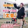 5/25(火)ラジオ沖縄🌟華天テーマは→【大会】