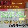 【懸賞当選】@cosmeファンドクラブ限定プレゼント『ピアベルピア カラー<水おしろい>30ml』当選!使ってみたレビュー!